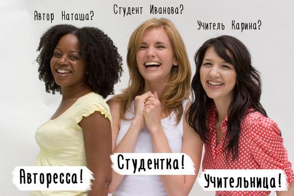 Три девушки с подписанным родом деятельности