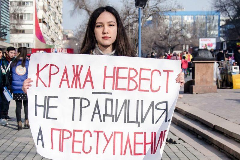 Главная феминистка с плакатом «Кража невест не традиция, а преступление»